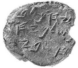Jerucal_ben_Shelemiah_Seal